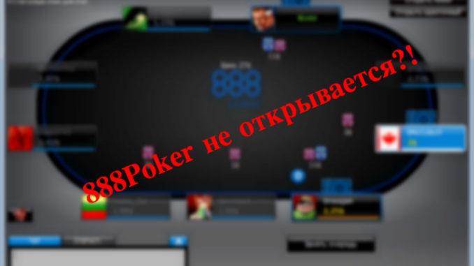 888 покер не открывается
