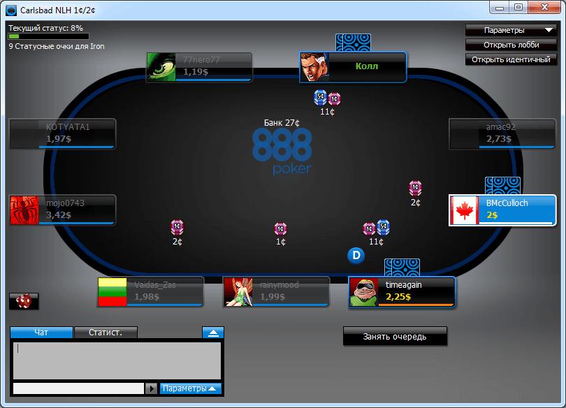 игра в 888 покер онлайн